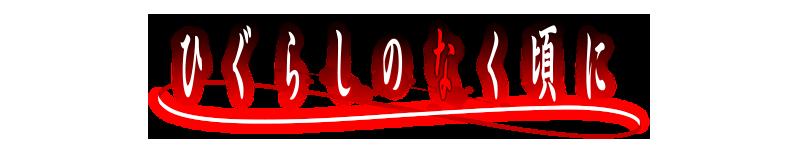 TVアニメ「ひぐらしのなく頃に」新プロジェクト | 公式サイト